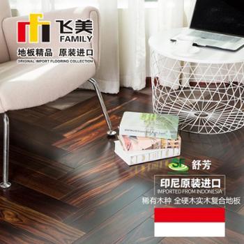 飞美实木复合地板15mmSF106至臻黑黄檀人字拼家用地暖木地板