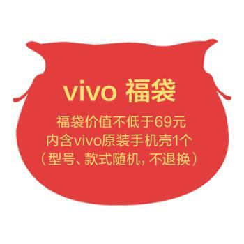 vivo手机保护壳福袋(价值不低于69元)