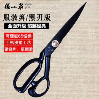 张小泉剪刀锰钢*服装裁布大剪刀剪裁专业裁缝剪