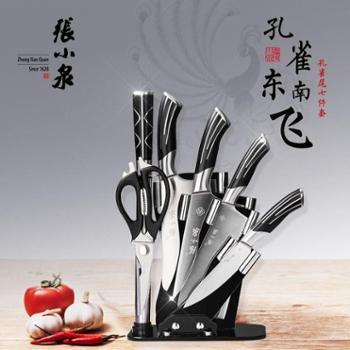 张小泉套刀孔雀尾刀具厨房套装组合七件不锈钢雀之韵屏菜刀包邮