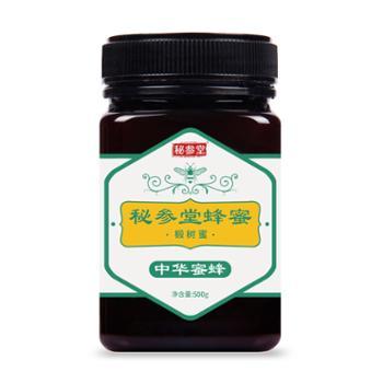 秘参堂蜂蜜椴树蜜中华蜂无抗生素0添加纯天然老少皆宜