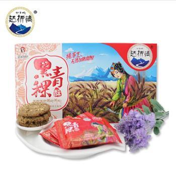 藏区特产甘孜黑青稞酥 306g盒装 特色手工休闲小吃零食