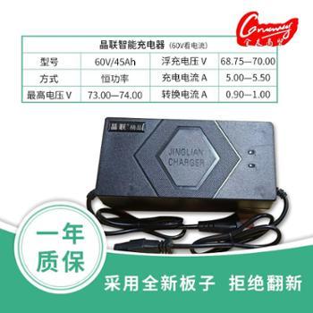 60V45A晶联充电器电动车充电器电动汽车充电器铅酸电池充电器电瓶车充电器
