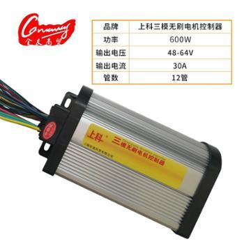 上科48-64V30A600W控制器(三模)三模控制器双模控制器电动车控制器智能控制器
