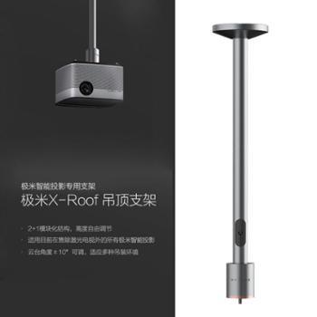 极米X-Roof吊顶支架支持H2系列/Z6系列/Z5/H1S/Z4系列/CC系列