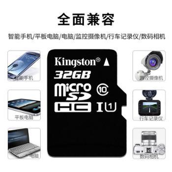 金士顿32g内存卡microSD卡高速行车记录仪tf卡32g手机存储卡
