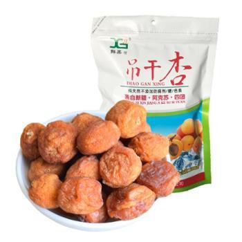 疆南域 新疆特产自然熟吊杆杏 500g*2袋 天然零添加