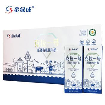 新疆金绿成牛奶克拉一号有机牛奶200ml*12盒*2箱