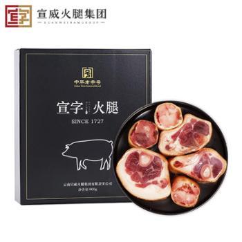 宣字云南特产宣威火腿腊肉煲汤宝800g/袋家庭装炖汤提鲜美食腊味
