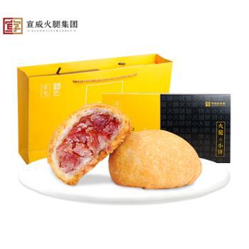 宣字宣威火腿饼礼盒30g*8枚云南特产伴手礼滇式酥皮云腿小饼零食