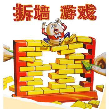 宜乐玩具桌游拆墙玩具多人互动桌游