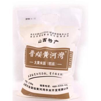 晋绥黄河湾大黄米面2.5KG