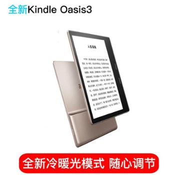 全新KindleOasis3尊享版电纸书阅读器电子书墨水屏KO37英寸8G