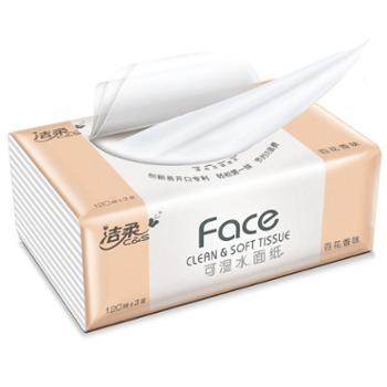 洁柔百花香餐巾纸面巾纸3层120抽18包JR073-02