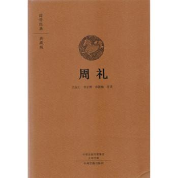 国学经典·典藏版:周礼