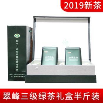 和平茶业紫阳富硒茶2019新茶翠峰三级半斤礼盒