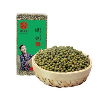 陕北女子陕北米脂绿豆500g袋装