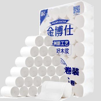 卫生纸家用纸巾大卷纸金博仕10斤装整箱*实惠装卷筒纸手纸厕纸