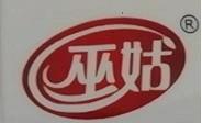 重庆巫姑食品有限公司