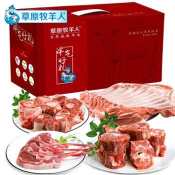 草原牧羊人 洋气大礼包3200g(羔羊全排1000g,羊蝎子1000g,羊腿块1000g,法式羊排200g)内蒙古草原羊肉