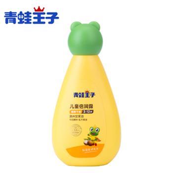 青蛙王子儿童倍润露(坚果牛奶型)120ml