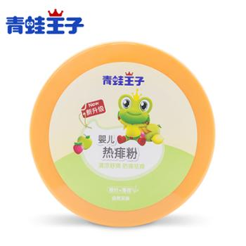 青蛙王子婴儿热痱粉140g*2盒