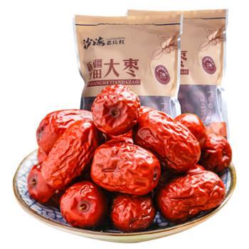 助农新疆特产干果休闲零食新鲜和田骏干枣红枣