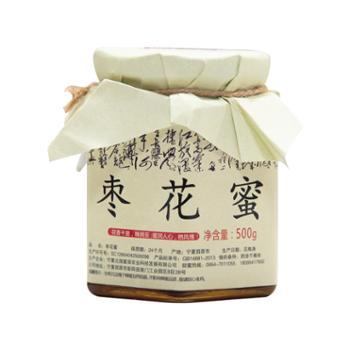 栖凤密语宁夏北国蜜语枣花蜂蜜500克