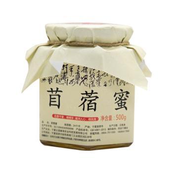 栖凤密语宁夏北国蜜语苜蓿花蜜500克