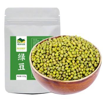 粮田拾趣含硒绿豆350g*3袋