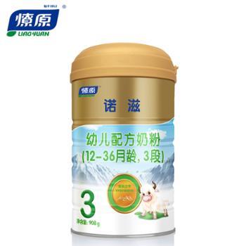 燎原牦牛奶粉诺滋幼儿配方3段12-36个月龄908g/罐