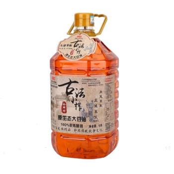 锦鹤古法小榨冷鲜榨原生态非转基因大豆油5升