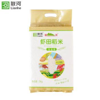 联河虾田稻米5kg大米