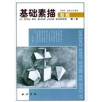 基础素描教程(第一册)