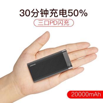 倍思/Baseus充电宝20000毫安移动电源超薄便携PD快充大容量小巧专用手机