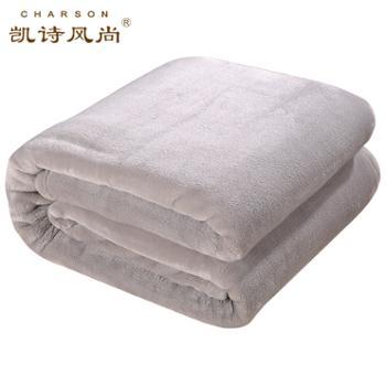 凯诗风尚精美毛毯法兰绒毯多色可选