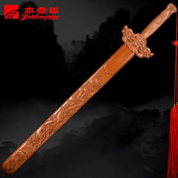 本命年桃木剑精雕龙凤桃木剑开光双龙新婚祝寿定制双龙桃木剑