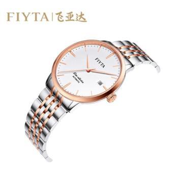 【德百】飞亚达(FIYTA)手表GA801000.MWM 风致系列超薄自动休闲防水商务机械精钢真皮男表 白盘钢带