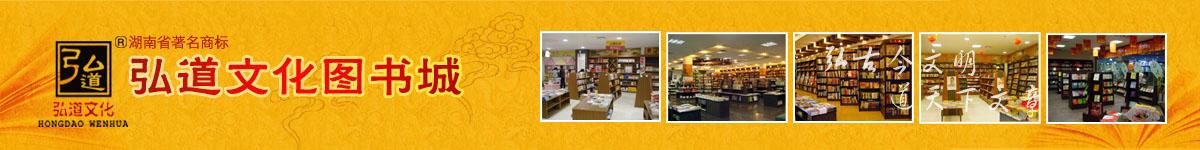 弘道文化图书城