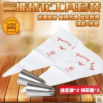 三能烘焙器具 涤棉裱花袋2个+裱花嘴2个套装蛋糕曲奇泡芙裱花工具