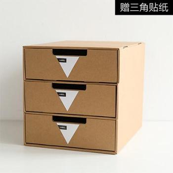 聚可爱 日式纸质桌面收纳盒抽屉式办公桌创意DIY桌面文件整理盒