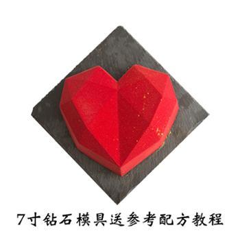 情人节金猪硅胶慕斯蛋糕钻石模具法式爱心钻石6连兔子布丁果冻模