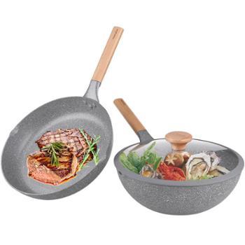 悦味麦饭石色平底锅30CM炒锅+30CM煎锅厨房套装锅电磁炉燃气通用