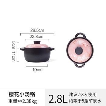 摩登主妇樱花系列炖汤砂锅日式燃气汤锅家用陶瓷熬粥煲汤焖锅炖锅