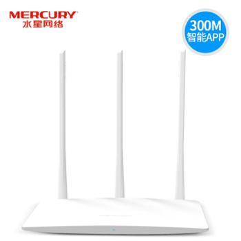 水星 MW315R 300M家用无线路由器穿墙王光纤宽带智能穿墙高速WiFi