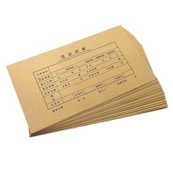 西玛记账凭证封面财务会计用友通用