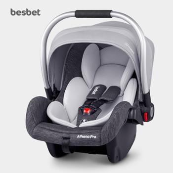 besbet婴儿提篮式儿童宝宝安全座