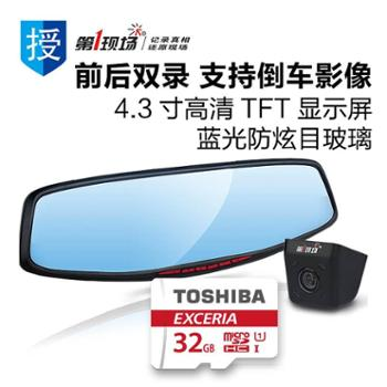 第一现场D-206后视镜双镜头行车纪录仪(赠东芝32GB高速存储卡)