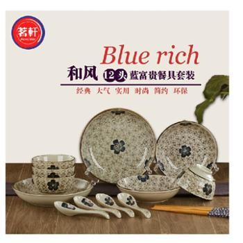 茗轩茶舍 景德镇12头陶瓷餐具套装碗盘碟勺日式韩式厨房餐具米饭碗家用