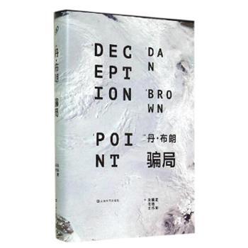 骗局 上海文艺出版社